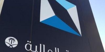 هيئة السوق السعودية : لا ضريبة على بيع وشراء الأسهم في المملكة