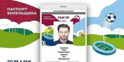 تعرف على مزايا هوية المشجع لحضور مباريات مونديال روسيا