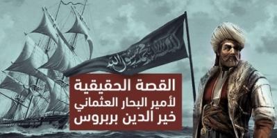 القصة الحقيقية لأمير البحار العثماني خير الدين بربروس