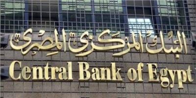 مصر الخميس القادم: البنك المركزي ييعيد النظر في أسعار فوائد الإيداع أو الاقتراض