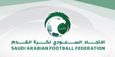 """الاتحاد السعودي لكرة القدم يعلن المشاركة في """"خليجي 24"""" بقطر"""