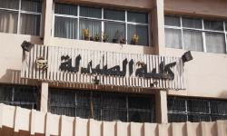 11 مارس ... انطلاق المؤتمر العلمي التاسع عشر للاتحاد المصري لطلاب صيدلة الأزهر