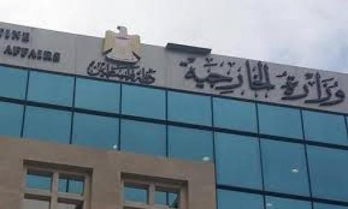 """وزارة الخارجية الفلسطينية تدرس مقاضاة وسائل إعلام إسرائيلية """"لنشرها أكاذيب"""" على لسان المالكي"""