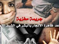 في اليوم العالمي .. ماعت تصدر تقرير عن ظاهرة الاتجار بالبشر في الشرق الأوسط