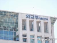 كوريا الجنوبية .. مستعدون للتعاون مع نيوزيلندا بخصوص قضية التحرش