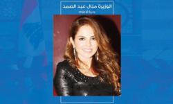وزيرة الإعلام اللبنانية تعلن استقالتها .. التغيير صار بعيد المنال