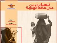 «نساء اليمن على حافة الهوية» تقرير جديد لمؤسسة ماعت بمناسبة اليوم العالمي للمرأة