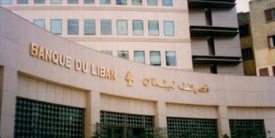 مصرف لبنان: حكومة الإصلاحات والاختصاصيين ضرورية لإنقاذ البلاد