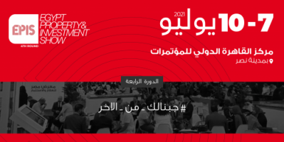 انطلاق الدورة الرابعة لمعرض مصر للعقار والاستثمار الأسبوع المقبل