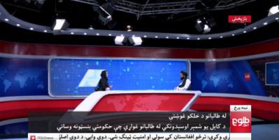 أفغانستان.. مذيعات الأخبار يواصلن عملهن عبر الشاشات دون اعتراض طالبان